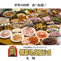 世界の料理40種!食べ放題・飲み放題!<バイキングレストラン:麦畑>
