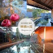 【林檎の湯】スローハウス・ブルーベリーロッジの宿泊者様限定温泉