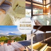 【茶目湯殿-chameyudono-】18歳以上の大人専用の温泉施設