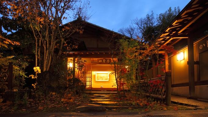 《天然温泉と信州の恵みを満喫♪》おひとり様につき2000円お得◆ゆったり連泊プラン◆