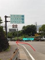 ①高速道路を「鳥栖市街」方面に降ります。