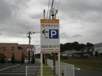 ホテル(裏)駐車場
