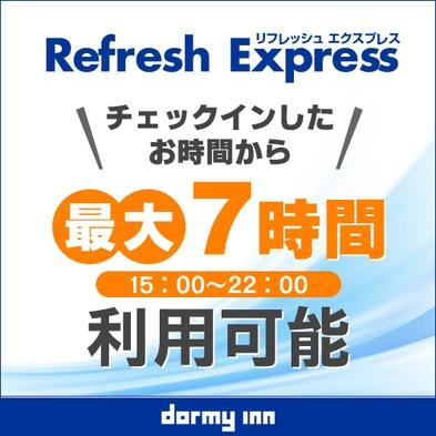 【デイユース】15時から22時まで最大7時間 Refresh★Express【日帰り★温泉】