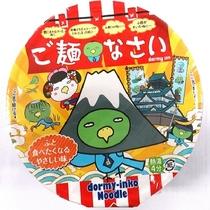 ◆カップ麺「ご麺なさい」