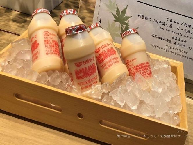 【乳酸菌飲料サービス】朝のお風呂上りにどうぞ!!5:00~10:00)