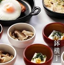 ◆朝食リニューアル◆小鉢横丁