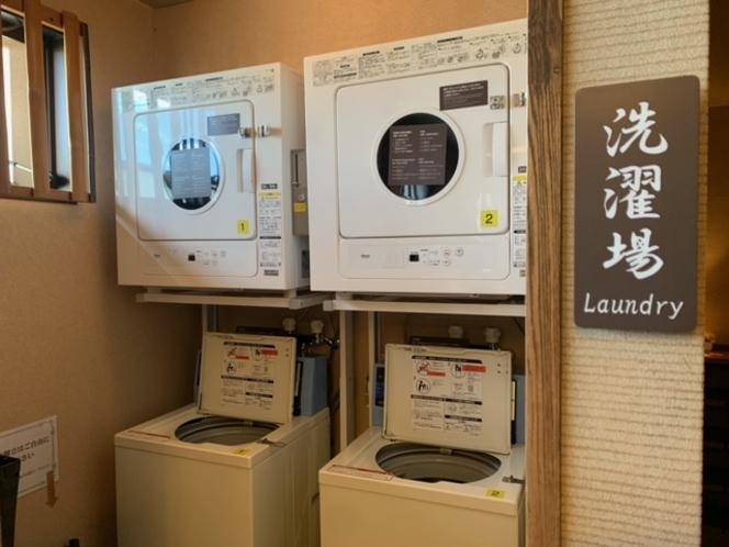 無料洗濯機(洗剤自動投入) 乾燥機は20分100円