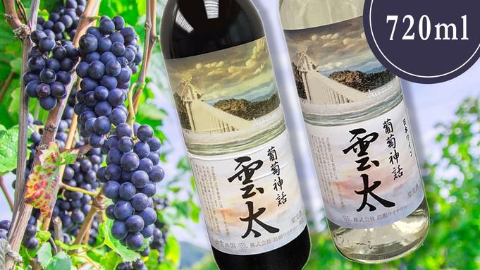島根ワイン「赤・白どちらか選べる!!葡萄神話 雲太720mL」付プラン★【スタンダード】