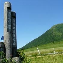三瓶山「西の原」