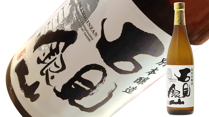 特別本醸造石見銀山720mlプラン