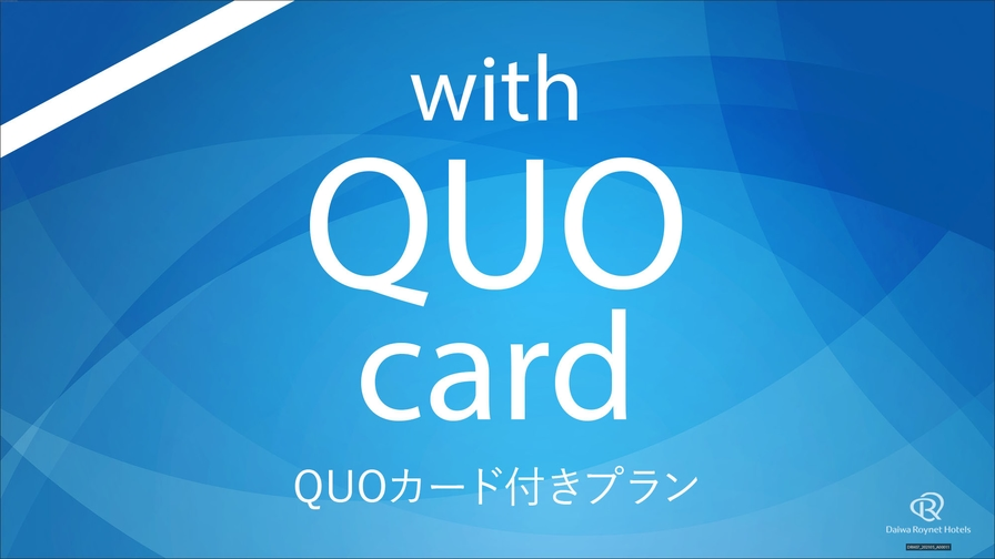【今できるおもてなし】QUOカード1,000円付トラベルサポートプラン♪=素泊まり=