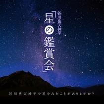 【星の鑑賞会】満点の星空を眺める♪