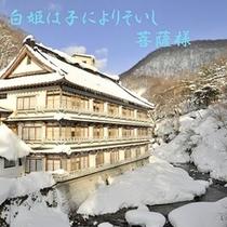 〜冬の宝川温泉〜