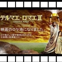 「テルマエロマエ2」のロケ地になった「宝川温泉 汪泉閣」