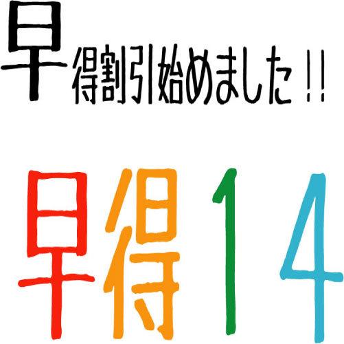 14日前までのご予約でお得!!