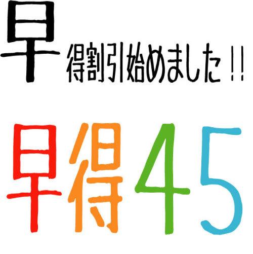 45日前までのご予約でお得!!
