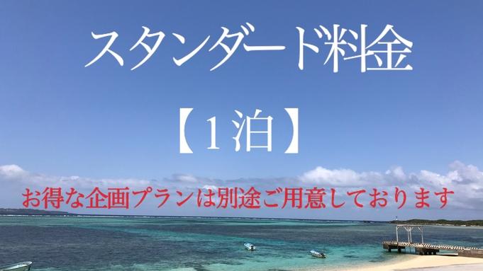 【スタンダード】【1泊〜】美ら海水族館のすぐ近く!備瀬フクギ並木内のコテージでゆったり滞在