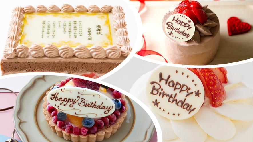 誕生日ケーキ(cake.jp)