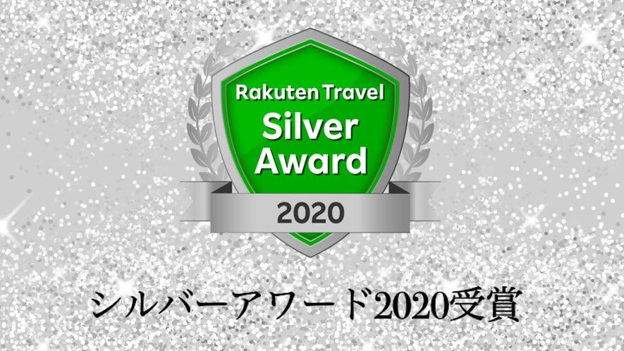 楽天トラベル シルバーアワード2020受賞