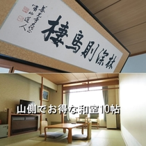 山側でお得な和室10帖