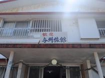 【外観】当館の入口です