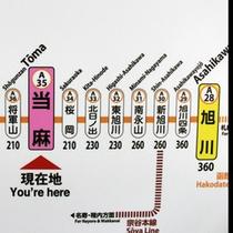 *JR旭川駅から汽車で最寄りの当麻駅までのご移動もお薦め!
