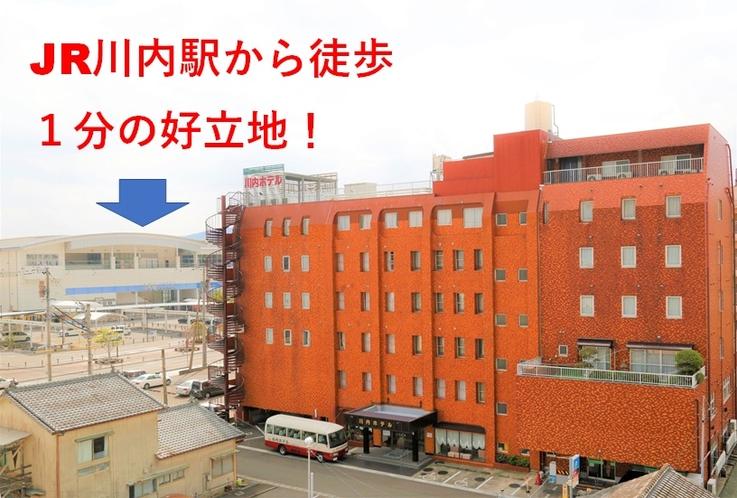 外観(川内駅)