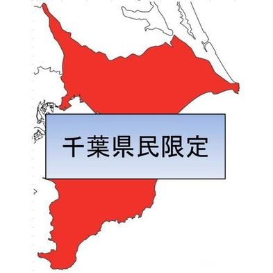 【がんばろう!千葉】千葉県民限定 チェックアウトは11時まで♪のんびりホテルステイ<素泊まり>