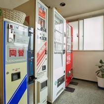 *自動販売機/館内には自動販売機をご用意しております。