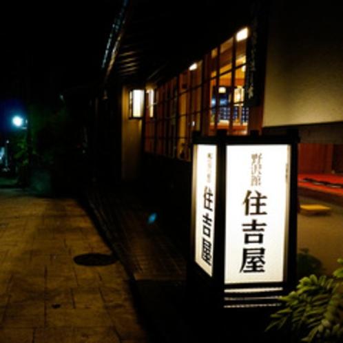 夜、行燈灯る住吉屋玄関