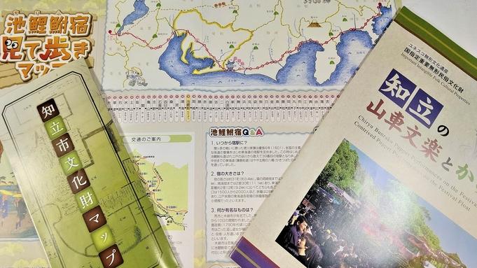 ◆知立観光にお得な割引ガイドブック付き スタンダード会席 八坂プラン(夕食・朝食付き)