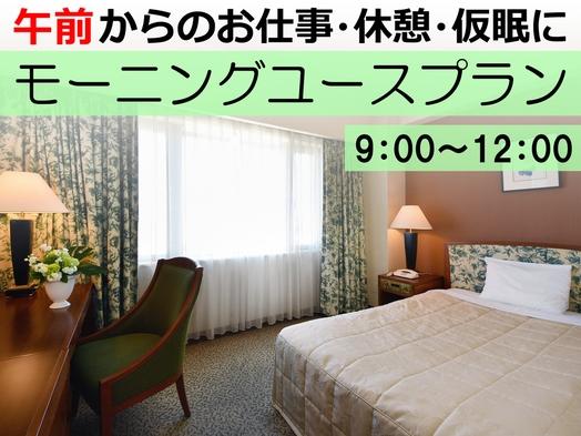 ◆【日帰り 午前のみ(9:00〜12:00)】モーニングユース