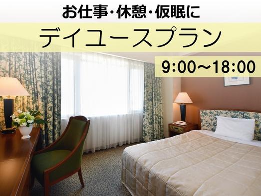 ◆【日帰り(9:00〜18:00)】デイユースユース 素泊り(食事なし)プラン