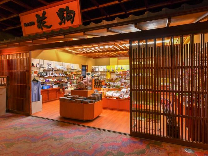 【花駒】福井の銘菓や地酒など旅のお土産をお選びいただける売店コーナー
