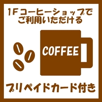 コーヒーショッププリペイドカード