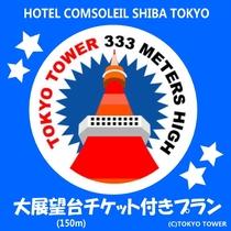東京タワーチケット付きプラン