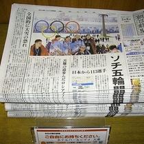 ■無料朝日新聞
