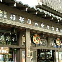 ■見学無料の将棋ミニ博物館(当ホテルから二軒隣)