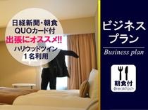広々ツイン1名ビジネスプラン◆日経新聞・朝食・Quo1000円付き