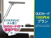 QUO1,000円付きプラン◆素泊まり