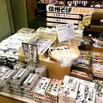 ◆売店 長野といえばお蕎麦!いろんな種類の蕎麦をご用意しています!