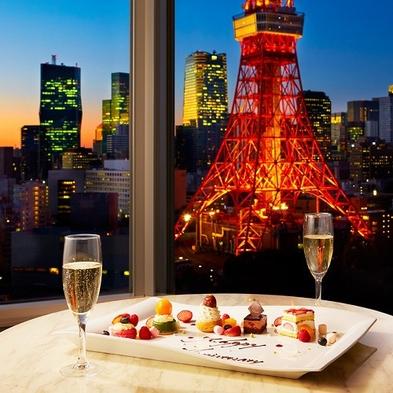 【おふたりの特別な記念日に】東京タワー側確約 Tokyo Anniversary