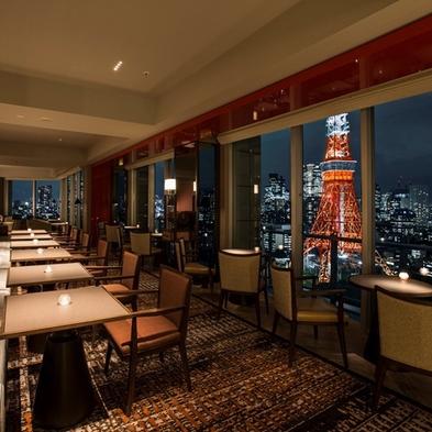 【定額40,000円】東京タワー側もビューバスも選べるクラブフロア