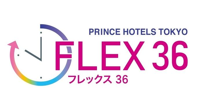 フレックス36〜お好きな時間にチェックイン 最大36時間ステイ〜