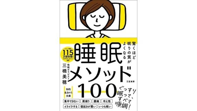 【東京タワー側確約】快眠サポートステイプラン〜パジャマ付き〜