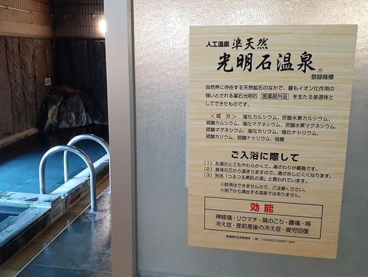 【素泊り】リニューアルオープン感謝価格!室数・期間限定 湯っくり湯ったり光明石温泉♪