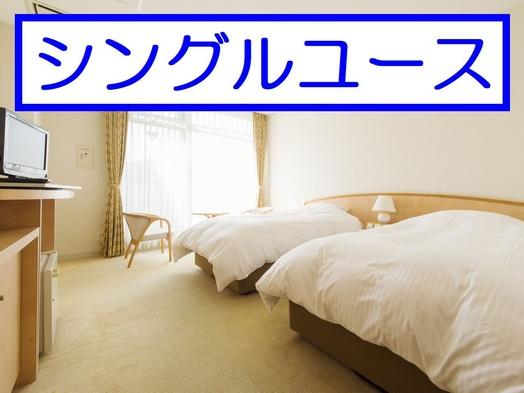 【広めのゆったりシングル】 和室・ツインを独り占めして、ぐっすりリフレッシュ♪ <素泊り>