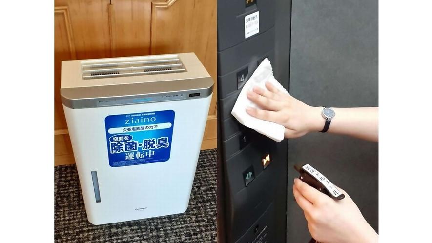 ジアイーノによる空間除菌、各共用部の消毒と換気を数時間ごとに実施しております。