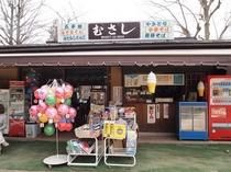 〜城山公園〜