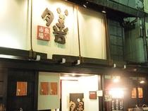 ホテルお勧め飲食店〜膳〜